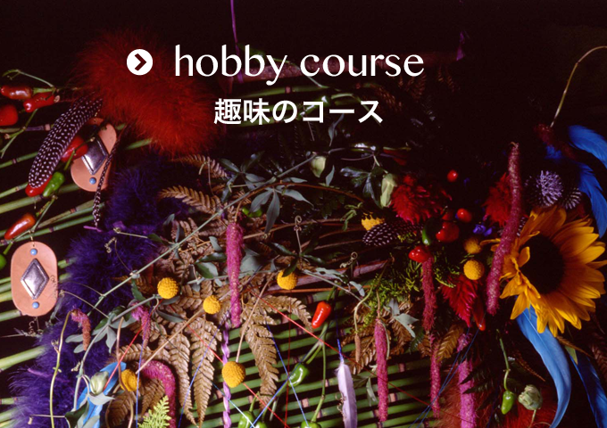 hobby course 趣味のコース